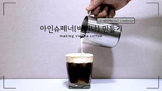 Eng) 커피머신으로 아인슈페너(비엔나커피) 만들기☕️…