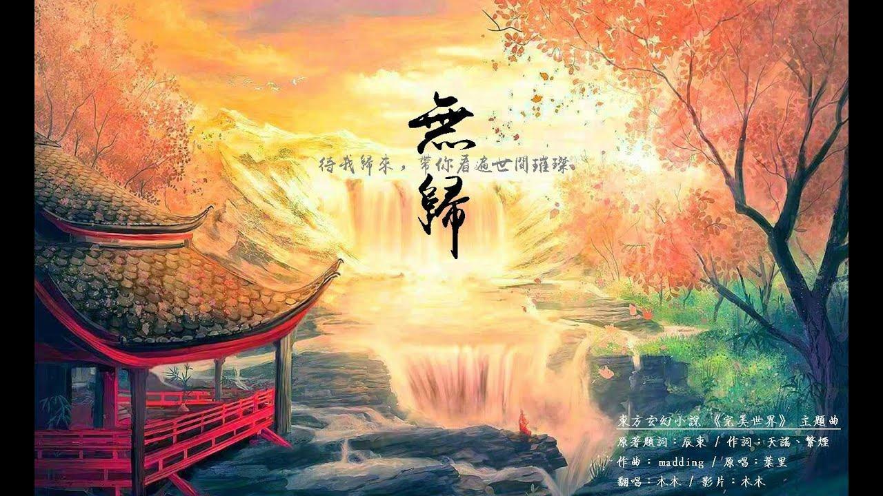 【無歸 /葉里】 木木的翻唱平臺 //《完美世界》主題曲 - YouTube