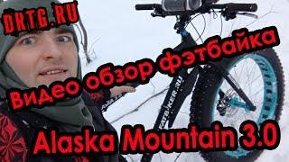 Видео обзор фэтбайка Alaska Mountain 3.0