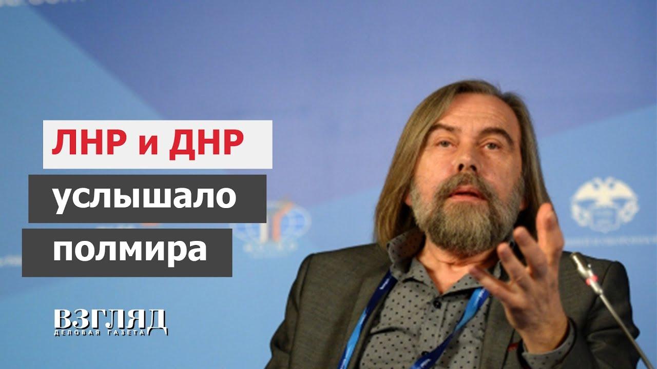 Погребинский: Позицию ЛНР и ДНР услышало полмира