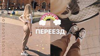 ПЕРЕЕЗД / Последний День В Общаге
