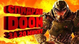 Как пройти Doom за 20 минут [Спидран в деталях]