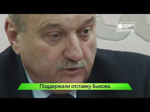 Депутаты поддержали отставку Быкова  Новости Кирова 23 10 2019