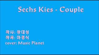 Sechs Kies(젝스키스) - Couple (cover)