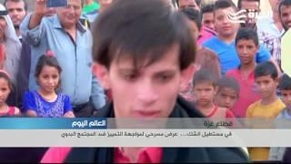 غزة:  في مستطيل الشك...  عرض مسرحي لمواجهة التمييز ضد المجتمع البدوي
