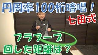 円周率100桁+フラフープに挑戦! 回した距離を測定します。 【Key word...