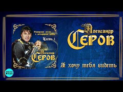 Александр Серов - Я хочу тебя видеть Скоро Премьера Альбома