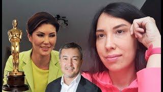 Алия Назарбаева пролетела, как фанера над Парижем / БАСЕ