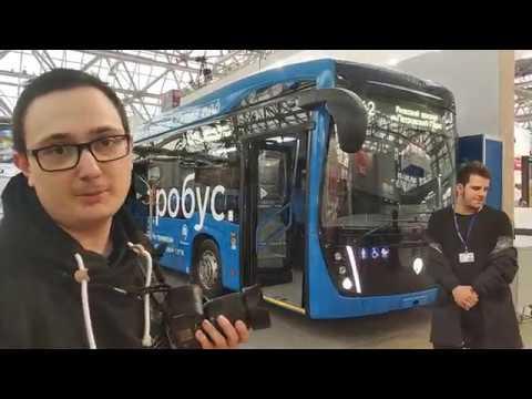 Электробус от Камаза на выставке ЭЛЕКТРО-2019. Экология или запас хода на одной зарядке?