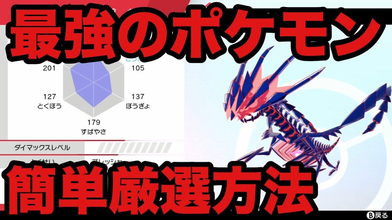 ポケモン剣盾】レイドバトル最強「ムゲンダイナ」簡単厳選入手
