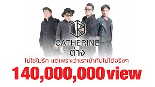 CATHERINE - ต่าง [Official Lyrics]