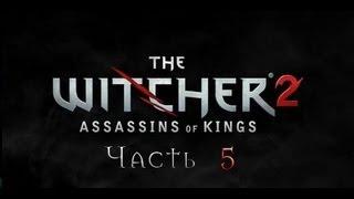 """Прохождение игры """"Ведьмак 2: Убийцы Королей"""", часть 5"""
