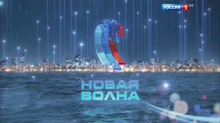 NYUSHA - Нарисовать мечту, Новая волна - 2016, 09.09.16
