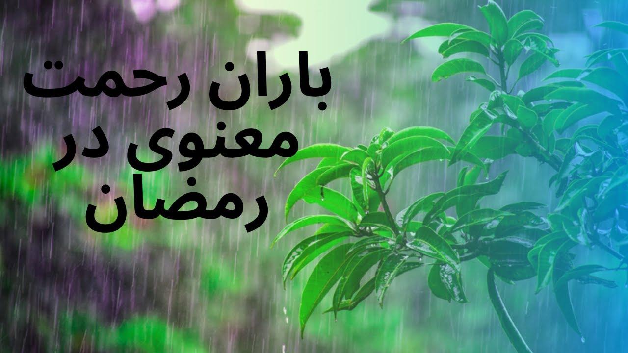 باران رحمت معنوی در رمضان