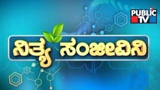 Public TV   Nithya Sanjeevini   Oct 23rd, 2017