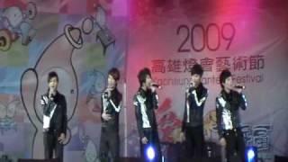 棒棒堂 - 我們之間  2009高雄燈會藝術節-開幕晚會
