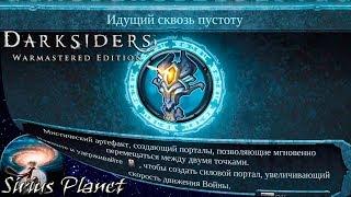 ИДУЩИЙ СКВОЗЬ ПУСТОТУ ► Darksiders Warmastered Edition | прохождение на русском | Cлешер Action