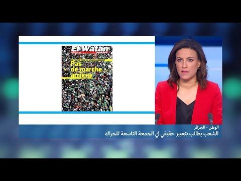 أي مآل للحراك في الجزائر في ظل تشبث الشعب بالتغيير؟  - نشر قبل 2 ساعة