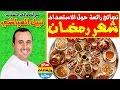 نصائح رائعة وقيمة حول الاستعداد لشهر رمضان مع أخصائي التغذية نبيل العياشي 🌙