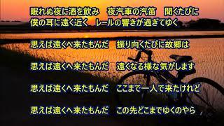 思えば遠くへ来たもんだ 海援隊(オリジナル歌手) 作詞:武田鉄矢 作曲...