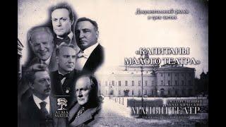 """Капитаны Малого театра"""