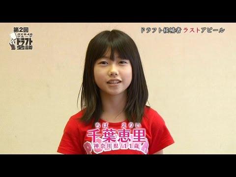 5月10日(日)第2回AKB48グループドラフト会議本番いよいよ目前。 そこでドラフト候補者に最後のアピールの場を用意。 それぞれの思いを込めた「...