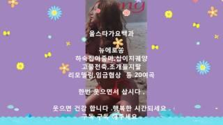 """에로쏭 하숙집아줌마.십이지퀘양.고물전축 등 20여곡 """"청소년청취불가   올스타가요백과"""