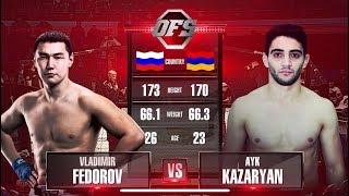 OFS-12 Vladimir Fedorov vs Ayk Kazaryan