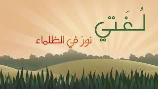 انشودة عن اللغة العربية جدا رائعة ❤