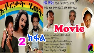 ERIHAT-Eritrean movie (ሕብርታት ሂወት Hibritat hiwet) 2ይ ክፋል part 2  2018 HD