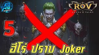 [RoV] 5 ฮีโร่ ปราบ Joker ราชาแห่งแครี่ ตัวที่ Joker แพ้ทาง(Rov จัดอันดับ) | AbgamingZ