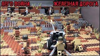 Самоделка: Великая Отечественная ВОЙНА!! Лего - самоделка! (45 серия самоделок)