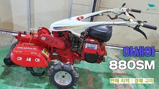 [신바람 중고 농기계 김봉수 회원님 매물]아세아880S…