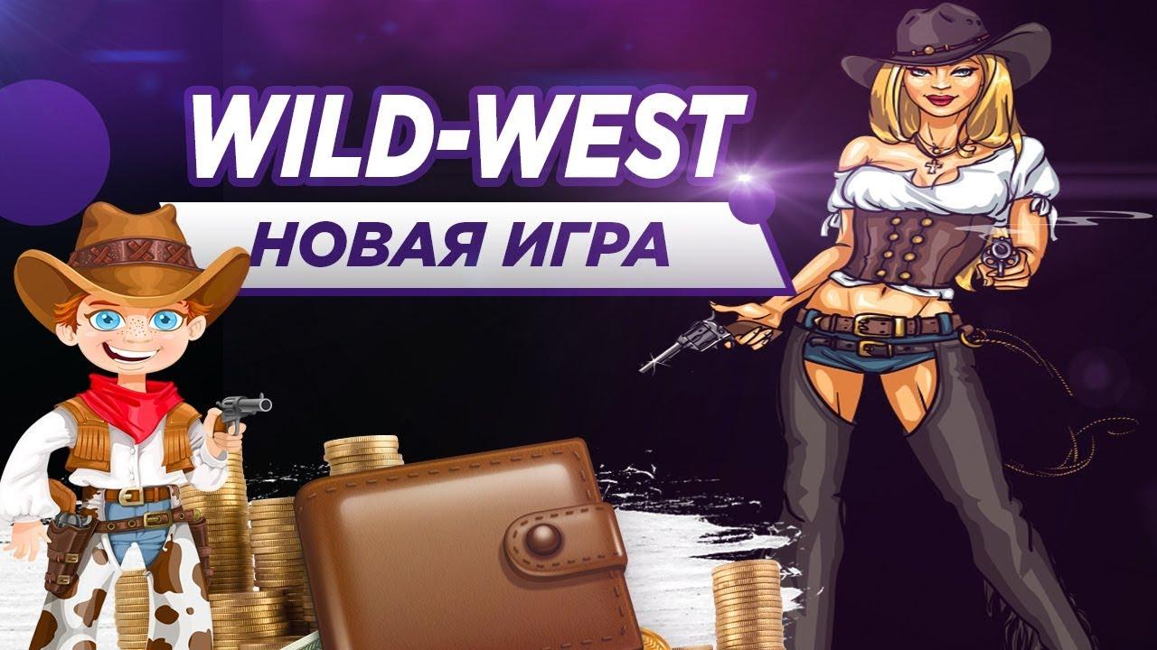 Wild West - Новая Экономическая Игра для Заработка Денег в Интернете!