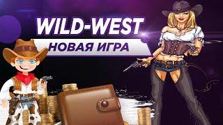 WILD WEST - НОВАЯ ЭКОНОМИЧЕСКАЯ ИГРА ДЛЯ ЗАРАБОТКА ДЕНЕГ В ИНТЕРНЕТЕ !