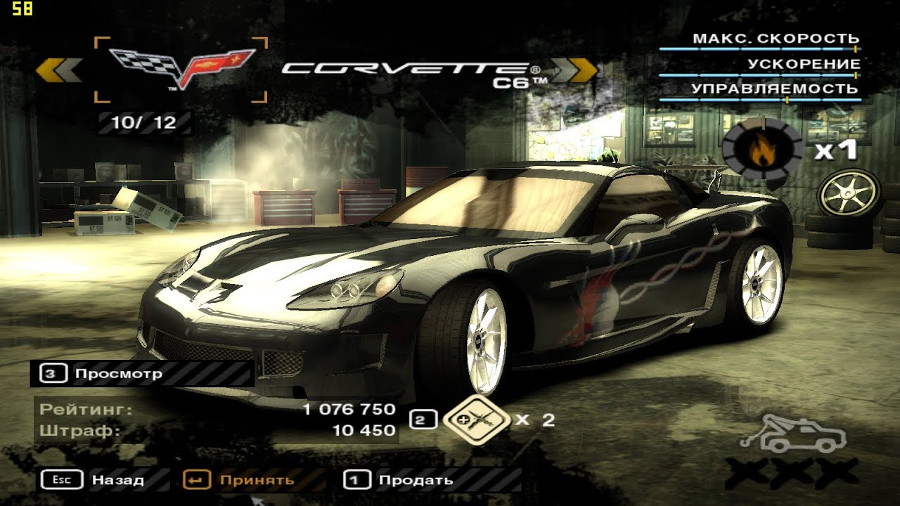 Best Starting Car Need For Speed Most Wanted