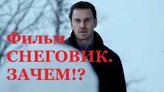 Фильм Снеговик. Зачем!?