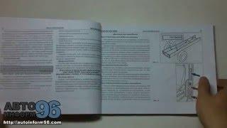 Книга по ремонту Вольво ВН / Ви Аш Ди (Volvo VN / VHD)