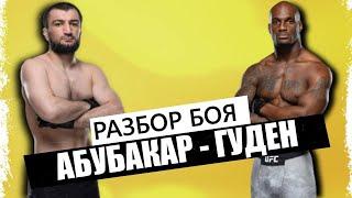 Абубакар Нурмагомедов - Джаред Гуден I ВСЁ, ЧТО НУЖНО ЗНАТЬ I Разбор боя на UFC 260