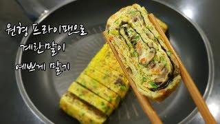 """""""알토란"""" (채소 계란말이) - 원형 프라이팬으로 이쁘게 만들기"""