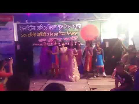 Chittagong United residential School 8th class party