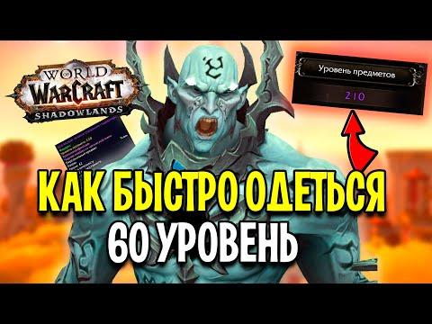 ГАЙД ДЛЯ НОВИЧКОВ: Как БЫСТРО Одеть Персонажа в World of Warcraft: Shadowlands / 2021 Год!