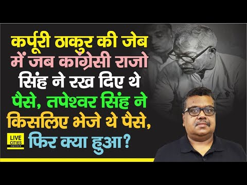 Karpoori Thakur को तलाश रहीं थीं Indira Gandhi,तब कांग्रेसी Rajo Singh ने क्यों भगाया था रुपये देकर