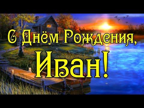 С Днем Рождения Иван! Поздравления С Днем Рождения Ивану. Стихи для Ивана С Днем Рождения Иван Стихи
