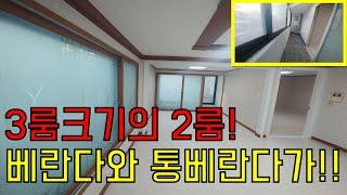 [구옥온라인빌라투어] 인천 부개동 올수리 빌라/3룸크기…
