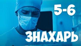Знахарь 5-6 серия сериала на Первом канале. Анонс