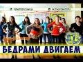 'Бедрами двигаем' - День фізмата 2015