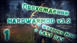 Прохождение HARDWARMOD v3.2 + LAST DAY + weapons MOD [Часть #1]