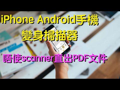 iPhone Android 手機直接變身掃描器|唔使Scanner直出PDF文件|eTips for Dummies 數碼小貼士|手機教學|繁簡中文字幕|廣東話