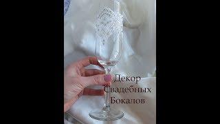 Простой декор свадебных бокалов кружевом и стразами/оформление свадебных бокалов своими руками